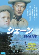 Shane_2